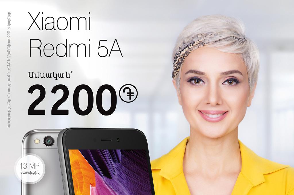 Beeline. մեկնարկում է Xiaomi Redmi 5A սմարթֆոնների վաճառքը
