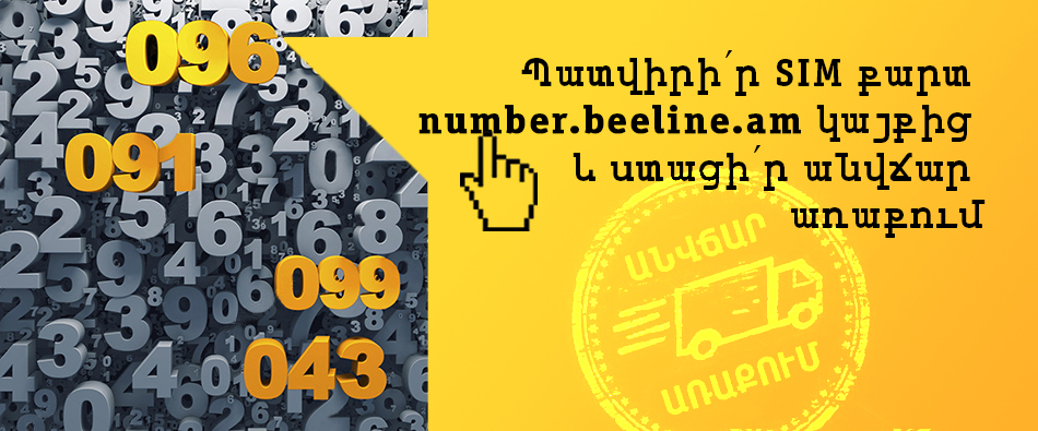 Beeline. Բջջային համարներն արդեն կարելի է ընտրել և պատվիրել առցանց