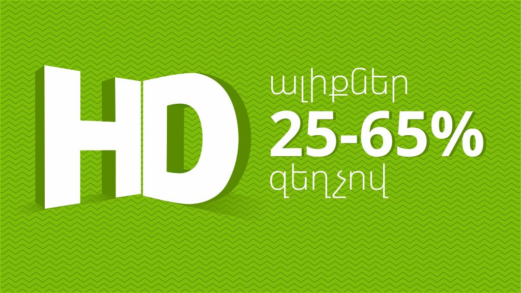 Ucom. հավելյալ HD ալիքների գինը նվազել է 25-65%