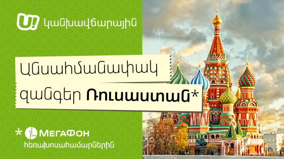 U! կանխավճարային բաժանորդներն անսահմանափակ կզանգեն Ռուսաստանի ՄեգաՖոն ցանց