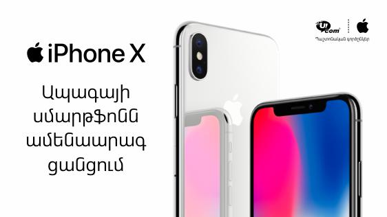 iPhone X-ը՝ Ucom-ի ամենաարագ ցանցում Apple-ի պաշտոնական երաշխիքով