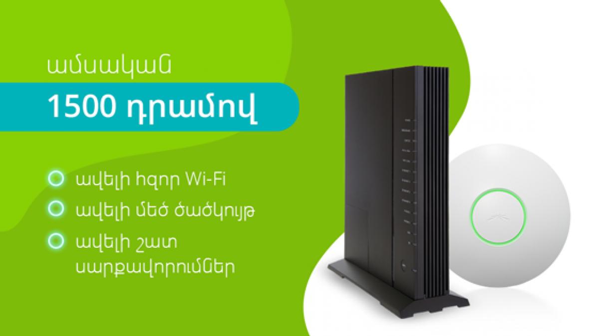 Ucom. ավելի հզոր Wi-Fi՝ ֆիքսված կապի բաժանորդների համար