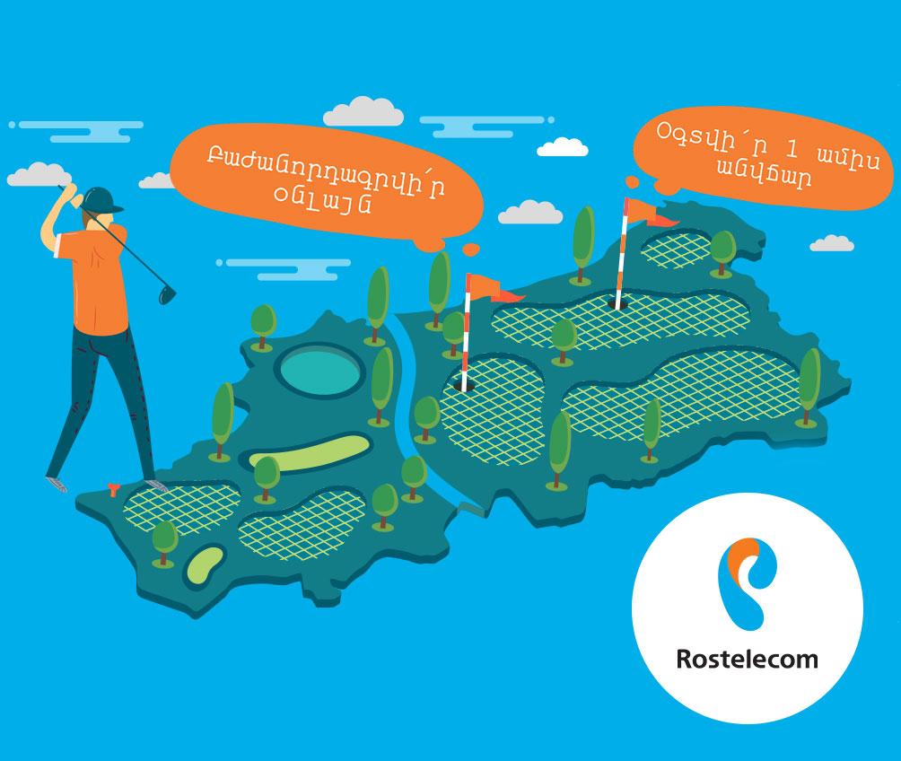 Ռոստելեկոմ. նոր առաջարկ` առցանց բաժանորդագրություն ձևակերպողների համար