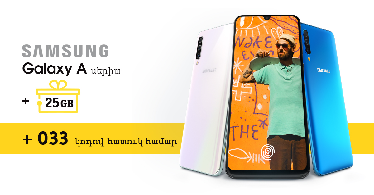 Beeline. 033 կոդով հեռախոսահամար նվեր՝ Samsung սմարթֆոններ գնողներին