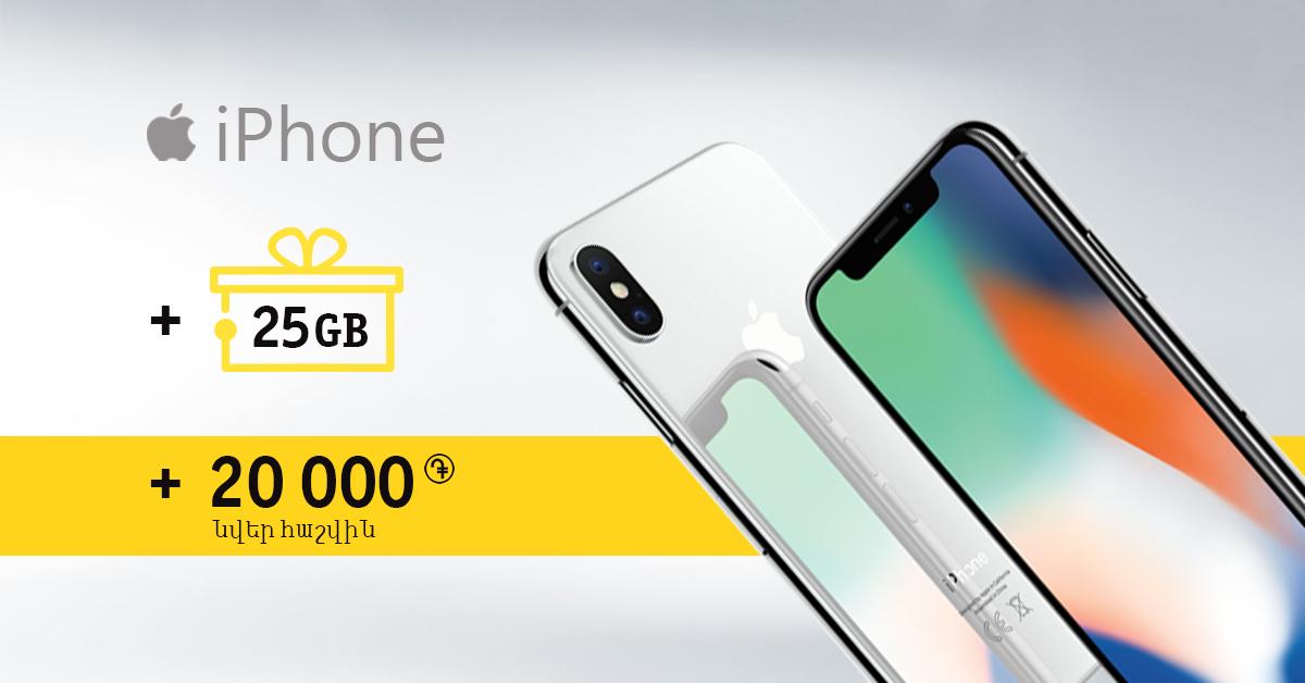 Beeline. iPhone սմարթֆոնների` վաճառքի ակցիա