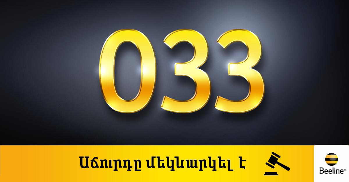 Beeline-ում մեկնարկել է 033 կոդով պրեմիում համարների առցանց աճուրդը