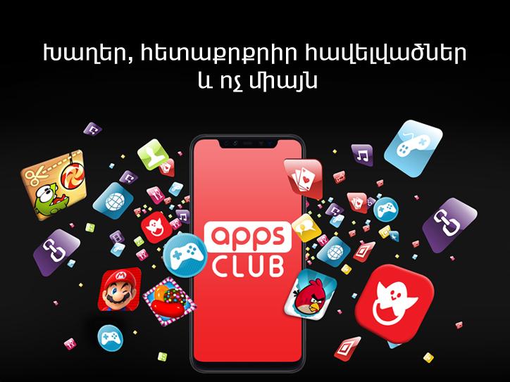 Վիվասել-ՄՏՍ. Apps Club՝ խաղեր, հետաքրքրիր հավելվածներ և ոչ միայն
