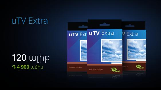 Ucom. uTV Extra՝ նոր սակագնային պլան