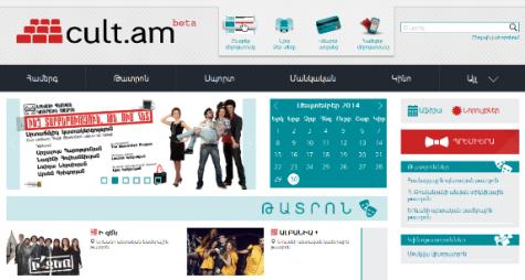 Cult.am. մշակութային տարատեսակ միջոցառումների համար առցանց տոմսեր պատվիրելու հնարավորություն