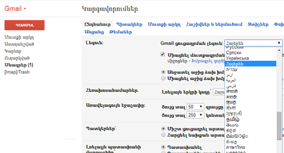 Gmail-ը դառնում է հայերեն